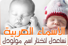 اسماء عربية