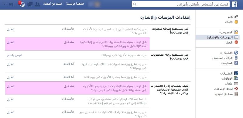 اعدادات منع التاغز في صور ومنشورات الفيسبوك