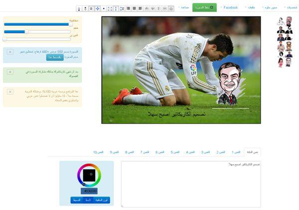 photoshop-arab-jokes