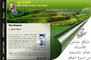 حلول للغة العربية من خالد الشمعة php-ar